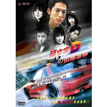 頭文字D之山路飄移 DVD 1 - 5 集+ 特別版 (音樂影片購) 免運費