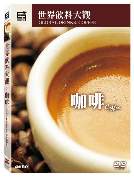 世界飲料大觀:咖啡 DVD GLOBAL DRINKS:COFFEE 非洲中東歐洲洗禮咖啡館文化 (音樂影片購)