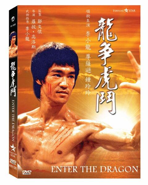 龍爭虎鬥 DVD (音樂影片購)