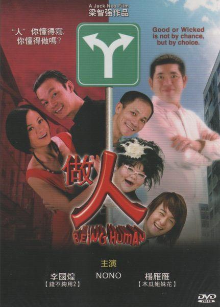 做人 DVD Being Haman 梁智強 李國煌 楊雁雁 NONO 田銘耀 鍾嘉燕(音樂影片購)