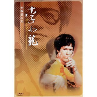 永恆的巨星李小龍 DVD 免運 Bruce Lee 31st Anniversary Edition (音樂影片購)