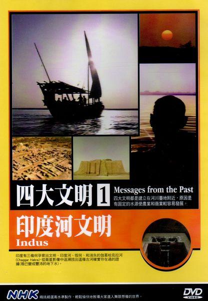 四大文明 1 印度河文明 DVD NHK (音樂影片購)
