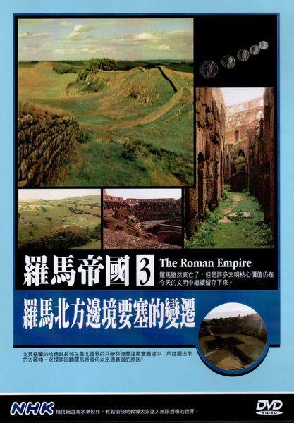 羅馬帝國 3 羅馬北方邊境要塞的變遷 DVD NHK (音樂影片購)