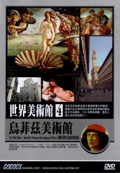 世界美術館 4 烏菲茲美術館 DVD The Uffizi Gallery波提且利以花語寫出的訊息 NHK (音樂影片購)