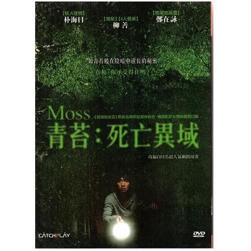 青苔 死亡異域 雙碟版 DVD Moss駭人怪物朴海日鄭在詠鬼髮柳善大浩劫薛景求^(音樂影
