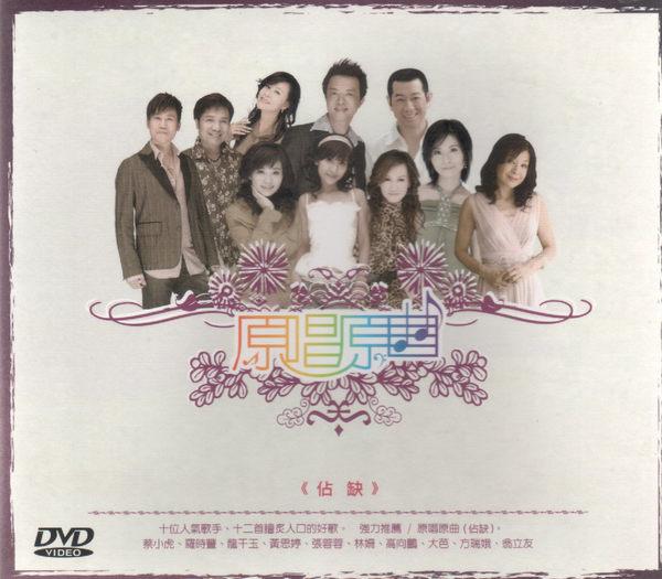 原唱原曲 1 佔缺 DVD (音樂影片購)