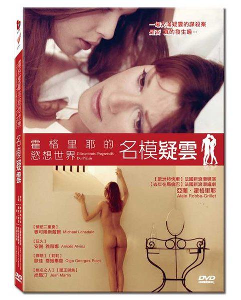 霍格里耶的慾想世界:名模疑雲 DVD Glissements progressifs du plaisir (音樂影片購)