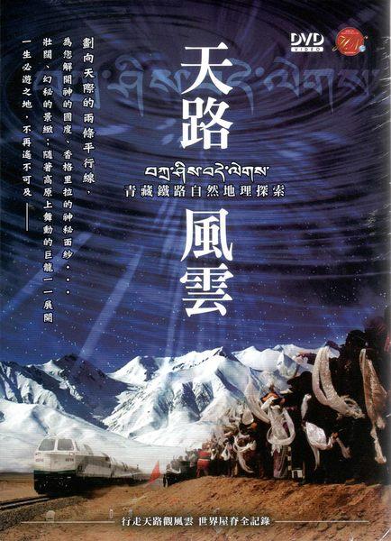 天路風雲:青藏鐵路自然地理探索 DVD 倒淌河沙島孟達天池科考納木錯古露濕地格爾木