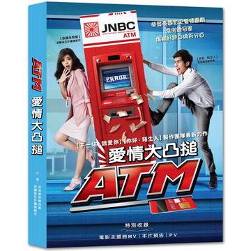 ATM愛情大凸搥 DVD ATM 泰國搖滾巨星 Joke 泰國全智賢 波麗雀亞彭檀娜妮可