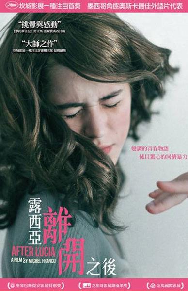 露西亞離開之後 DVD (音樂影片購)