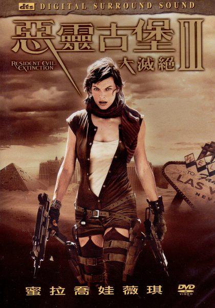 惡靈古堡 3 大滅絕 DVD (音樂影片購)