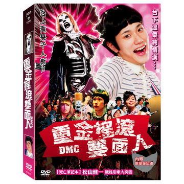 重金搖滾雙面人 DVD Detroit Metal City ^(音樂影片購^)