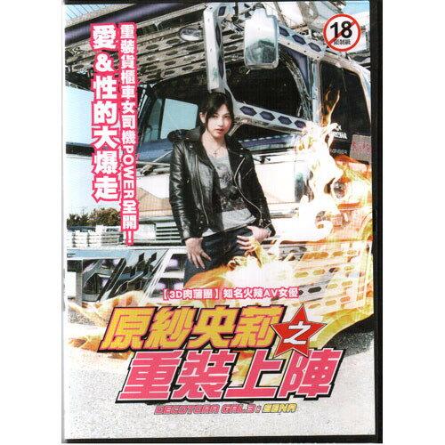 原莎央莉之重裝上陣DVD 日本AV女優原莎央莉主演 Decotora Gal 3 Sena 限制級 (音樂影片購)
