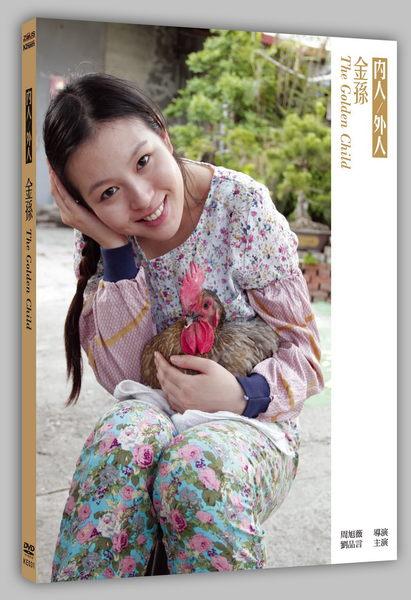 金孫 DVD The Golden Child內人/外人 家好月圓周旭薇劉品言劉曉憶應蔚民林芯儀 (音樂影片購)