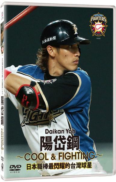 陽岱鋼 COOL & FIGHTING DVD 楊岱鋼 (音樂影片購)