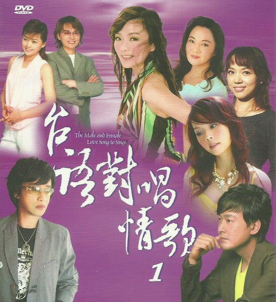 台語對唱情歌1 雙DVD (音樂影片購)