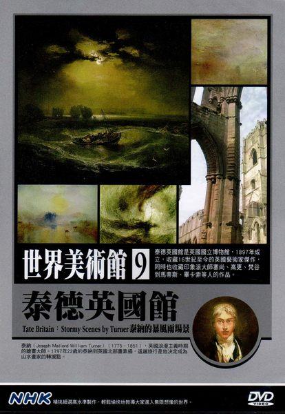 世界美術館 9 泰德英國館 DVD 泰納的暴風雨場景 NHK (音樂影片購)
