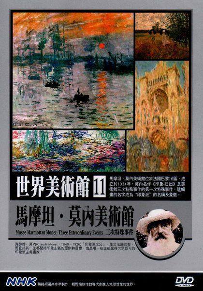 世界美術館 11 馬摩坦‧莫內美術館 DVD 三次特殊事件 NHK (音樂影片購)