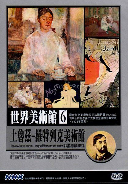 世界美術館 6 土魯茲 羅特列克美術館 DVD Toulouse-Lautrec Museum NHK (音樂影片購)