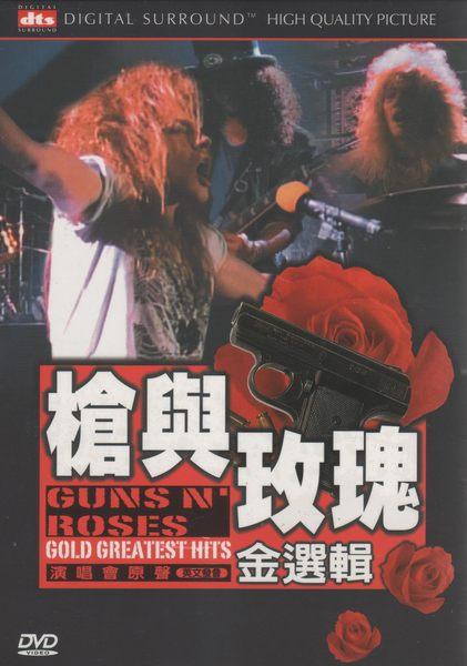 槍與玫瑰金選輯 DVD 演唱會原聲 英文發音 GUNS N\