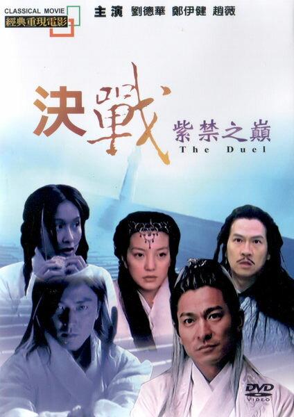 經典重現電影101 : 決戰紫禁之巔 DVD (音樂影片購)