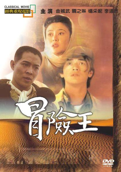 重現電影 107: 冒險王 DVD ^(音樂影片購^)
