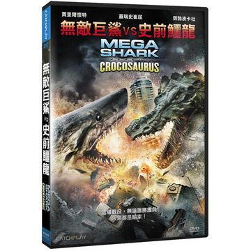 無敵巨鯊vs史前鱷龍 DVD Mega Shark vs Crocosaurus 賈里爾懷特 蓋瑞史崔屈 莎拉莉雯 (音樂影片購)