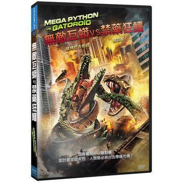 無敵巨蟒vs禁藥狂鱷 DVD Mega Python vs Gatoroid 黛博拉吉柏森