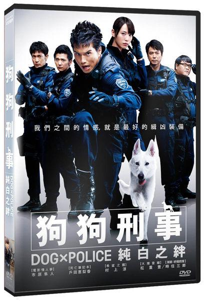 狗狗刑事:純白之絆 DVD (音樂影片購)