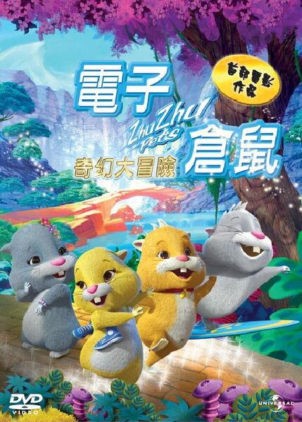 電子倉鼠奇幻大冒險 DVD Quest for Zhu 凱瑟琳巴爾Kathleen Barr尚恩坎貝爾Sean Campbell Zhu Zhu Pets