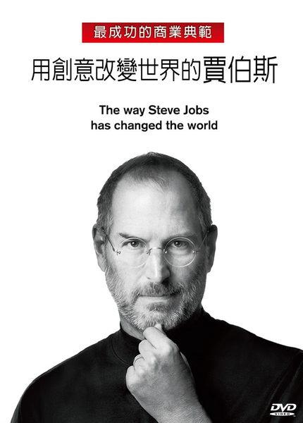 用創意改變世界的賈伯斯 DVD The way Steve Jobs has changed the world iPod iPhone (音樂影片購)