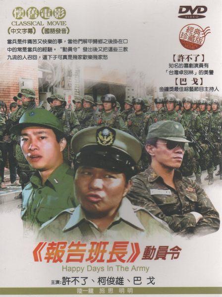 報告班長 動員令 DVD 柯俊雄 施思 明明 陸一龍 巴戈 今鰲勳 小野 珍藏版 ^(音樂