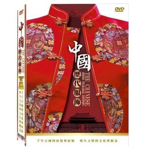 中國歷代服飾DVD THE CHINESE DRESS WEARABLE HISTORY悠久文明的文化與觀念(音樂影片購)