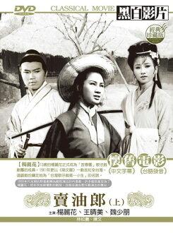 懷舊電影 賣油郎 上集 DVD 共2套 魏少朋 楊麗花 王晴美 黑白影片 (音樂影片購)