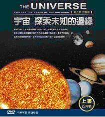 宇宙 探索未知的邊緣 上集 DVD 太陽系的七大奇觀 火星:新證據 磁暴 (音樂影片購)