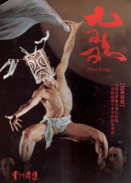 雲門舞集 九歌 DVD Nine Songs亞洲巨人林懷民瑪莎葛蘭姆模斯康寧漢編舞家神祇屈原 (音樂影片購)
