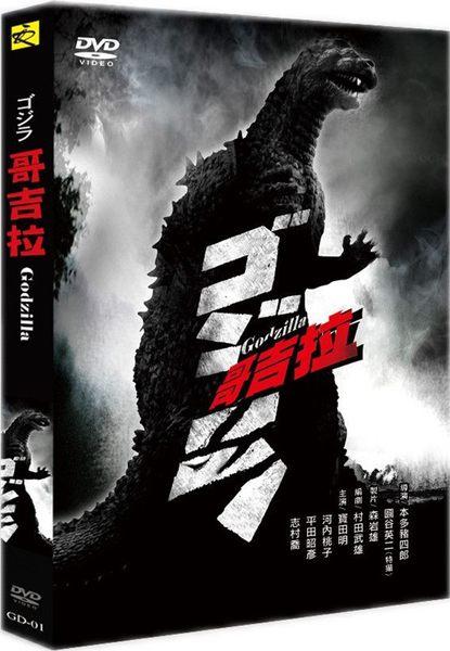 哥吉拉 DVD (音樂影片購)