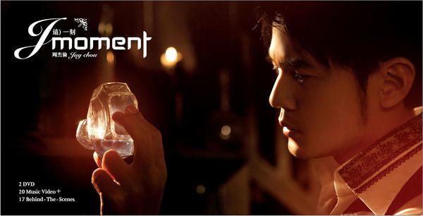 周杰倫 這一刻 DVD 2DVD+獨創贈品J moment 香水 跨時代+驚嘆號 Music Video (音樂影片購)