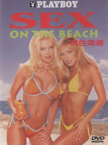 情色海灘 DVD PLAYBOY限制級陽光白色沙灘性感泳裝美女防曬油制服輸水管  音樂影片