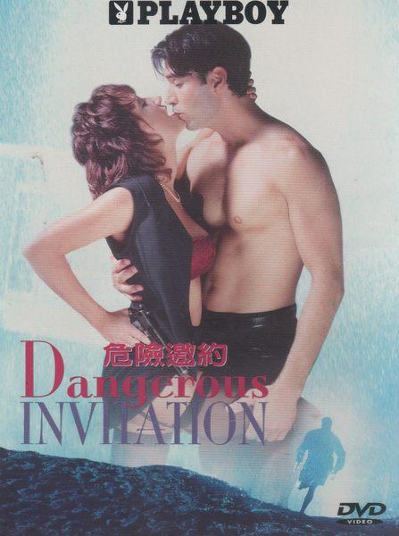危險邀約 DVD PLAYBOY限制級海灘別墅渡假情侶日光浴玩票性質遊戲吸引 (音樂影片購)