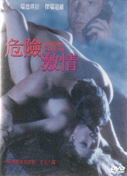 危險激情 DVD PLAYBOY限制級愛情小說家情傷陰謀陷阱私家偵探身分資料電腦天才  音