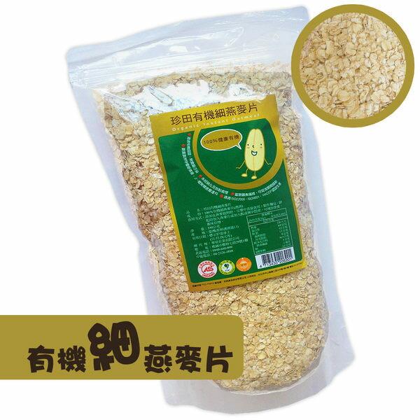 珍田 有機細燕麥片550gX1包 嚴選澳洲特優級燕麥