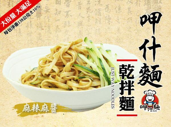 呷什麵 關廟麵 (4包/袋) 雙麻傳奇-麻辣麻醬口味 乾拌麵
