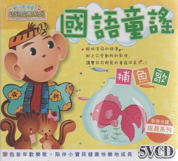 國語童謠 VCD 5片裝 捕魚歌 生日快樂兩隻老虎造飛機小毛驢拔蘿蔔天黑黑搖籃曲 (音樂影片購)