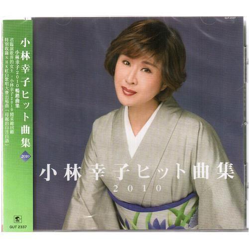 小林幸子2010暢銷曲集CD 日本演歌界女王 收錄NHK紅白歌唱大賽出場曲母親的自言自語(音樂影片購)