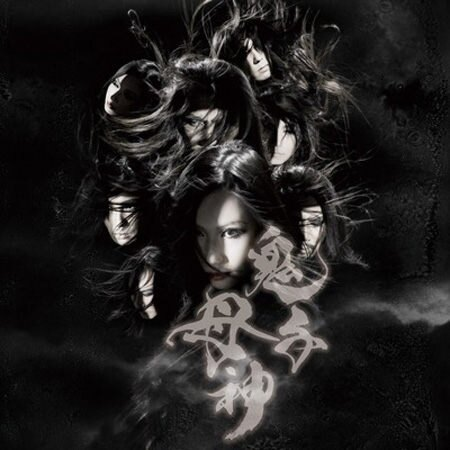 陰陽座 鬼子母神 CD 妖怪重金屬樂團陰陽座 怨仇的盡頭 紅 月光 造鬼之歌 啾啾 ^(音