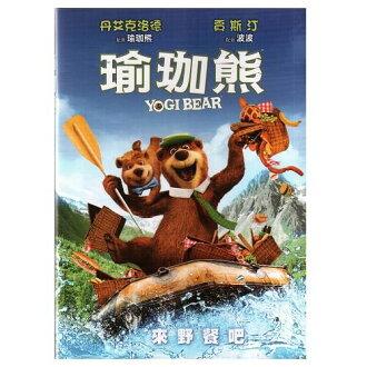 瑜珈熊DVD Yogi Bear 魔鬼剋星小鬼初戀丹艾克洛德賈斯汀驚聲尖笑安娜費莉絲瑜伽熊(音樂影片購)