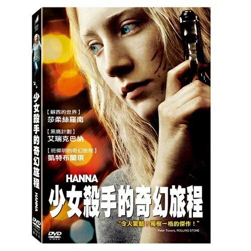 少女殺手的奇幻旅程DVD Hanna 贖罪蘇西的世界莎柔絲羅南魔戒羅賓漢凱特布蘭琪 (音樂影片購)