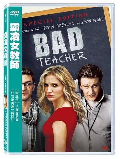 霸凌女教師 特別加長版 DVD Bad Teacher 青蜂俠卡麥蓉狄亞好友萬萬睡賈斯汀 (音樂影片購)