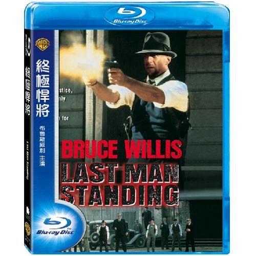 終極悍將 藍光BD Last Man Standing終極警探獵殺代理人超危險特工世界末日布魯斯威利(音樂影片購)